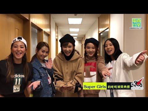 Super Girls 的叱咤頒獎禮