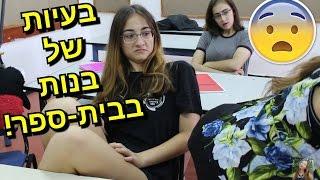 בעיות של בנות בבית-ספר | Girl struggles at School