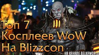 Топ-7 косплеев из World of Warcraft на Blizzcon