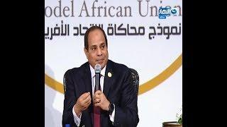 كلمة الرئيس عبدالفتاح السيسي خلال فعاليات جلسات نموذج محاكاة الاتحاد الأفريقي