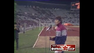 1986 Spartak Moscow Toulouse FC France 5 1 UEFA Cup 1 16 final 2nd match review 2