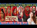 Pratidan Serial Full Cast | Sandipta Sen | Star Jalsha | Pratidan Serial Latest News