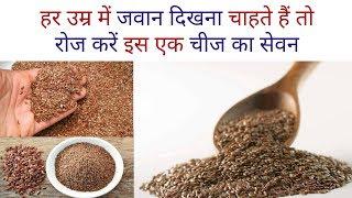 हर उम्र में जवान दिखना चाहते हैं तो रोज करें इस एक चीज का सेवन  Benefits of Alsi Seeds Flaxseed