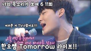 너목보6 11회 환희,린 편👏🏻👏🏻한오쌤 tomorrow LIVE!! 가즈아!! 👏🏻👏🏻