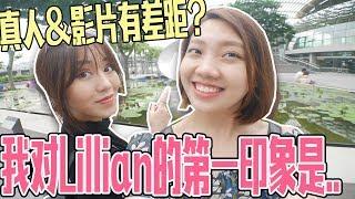 我對台灣YouTuber Lillian的第一印象居然是。。   Lillian本人與影片差很大!?ft Lillian.M u0026 TheTaiwaneseTheMalaysian