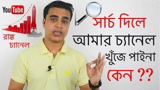 How to Rank Your Channel With Channel Keywords [Bangla Video]