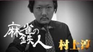 【麻雀】村上淳:現物待ちでも関係なし!これぞ「リッチ!!」の真骨頂!