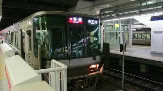 JR関空 紀州路快速 大阪環状線 発車 大阪駅