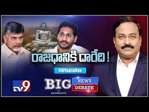 Big News Big Debate: Politics Over AP Capital - Rajinikanth TV9