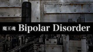 【魔王魂公式】Bipolar Disorder
