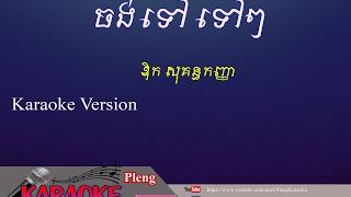 ចង់ទៅ ទៅៗ -ឱក សុគន្ធកញ្ញា- ភ្លេងសុទ្ធ - [Pleng Karaoke] Khmer Instrumental Only