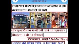 राजस्थान राज्य सड़क परिवहन निगम RSRTC भर्ती   2015