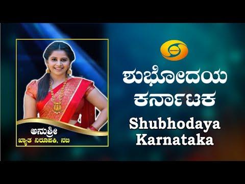 Actress Anushree in Shubhodaya Karnataka | DD Chandana