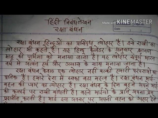 Rakshabandhan   Hindi Nibandh   Essay On Rakshabandhan   ?????????   ????? ?????????