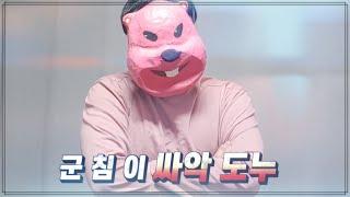 군침이 싹도는 루피 만들기 / 뽀로로 / 다이어트 / …