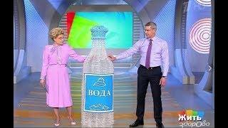 ВОДА ВОДА ВОДА 1 канал Жить Здорово с Еленой Малышевой