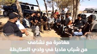 مغامرة مع نشامى من شباب مادبا في وادي السلايطة