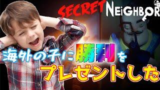 【人狼】神回!プロゲーマーが海外の子供に勝利をプレゼントした結果www【SecretNeighbor】