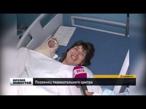 Первенец перинатального центра в Дзержинске получил подарок от губернатора