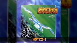 바다새 '87 A01 사랑의잎새