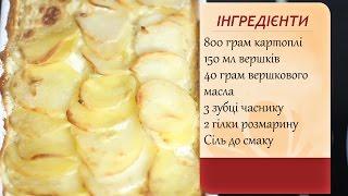 Картопляний гратен. Відео-рецепт. (Картофельный гратен)