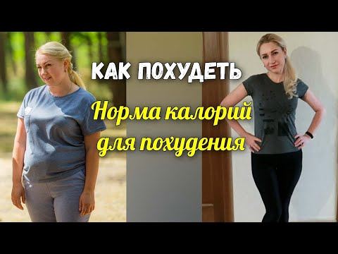 Как похудеть! Норма Калорий для похудения Формула Миффлина-Сан Жеора. Моя норма КБЖУ
