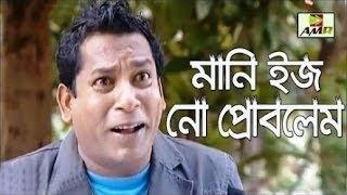 Money is No Problem Bangla Natok_ Mosaraf karim, Nipun