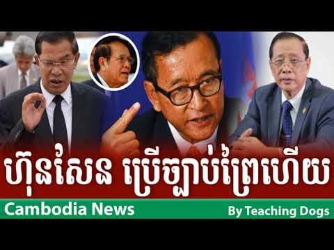 Cambodia Hot News WKR World Khmer Radio Evening Sunday 09/24/2017