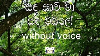 Sanda Savi Maa karaoke (without voice) සඳ සාවී මා සඳ මඬලේ පාලුවේ මෙදා