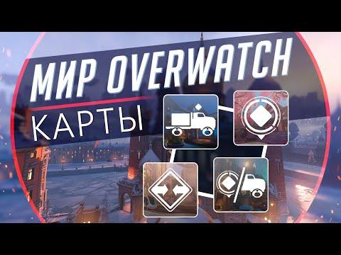 Мир Overwatch #11 -  Карты.