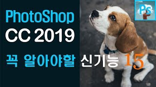 포토샵 CC 2019 새로운 기능 탑 15 | Top …