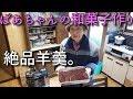2019.12.30 ばあちゃんの料理 ばあちゃん流 羊羹作り。