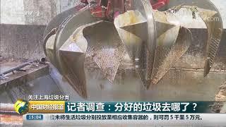 [中国财经报道]关注上海垃圾分类 记者调查:分好的垃圾去哪了?| CCTV财经