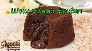 Шоколадный фондан. Простой рецепт приготовления шоколадного кекса с жидкой начинкой.