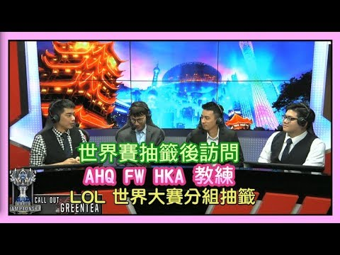 世界賽抽籤後訪問AHQ FW HKA 教練,2017 LOL 世界大賽分組抽籤,2017 Worlds Draw Show