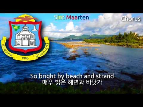 National Anthem of Sint Maarten - O Sweet Saint Martin's Land (sint maarten anthem, 신트마르틴의 국가)