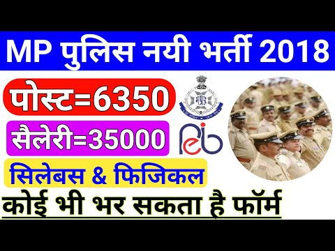 MP Police 6350 Post Bharti 2018 || Mp police Recruitment 2018 || VYAPAM PEB POLICE BHARTI 2018