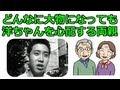 大泉洋「洋ちゃんの両親が出演!テレビに出るようになってから~現在までに思うこと・・・」