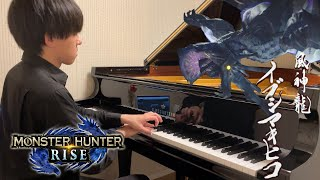 【ピアノ】風神龍 イブシマキヒコ 弾いてみた【モンスターハンターライズ】Wind Serpent Ibushi | Monster Hunter Rise