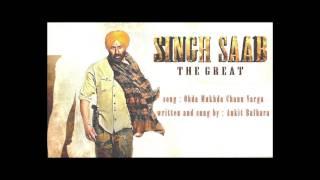 Ohda Mukhda Chann Varga (Singh Saab The Great 2013)
