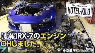 002【悲報】RX-7のエンジンOHしました。【中古車】