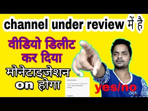 Monetize On Delete Video Your Channel Under Review |monetization Not Enabled