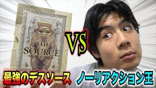 最強のデスソース「ザ・ソース」vsノーリアクション王「モトキ」勝つのはどっち!? thumbnail