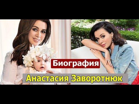 Анастасия Заворотнюк - Биография, семья, муж, дети