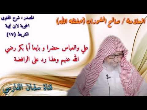 رد صالح الفوزان على من يطعن في خلافة أبا بكر الصديق من الرافضة