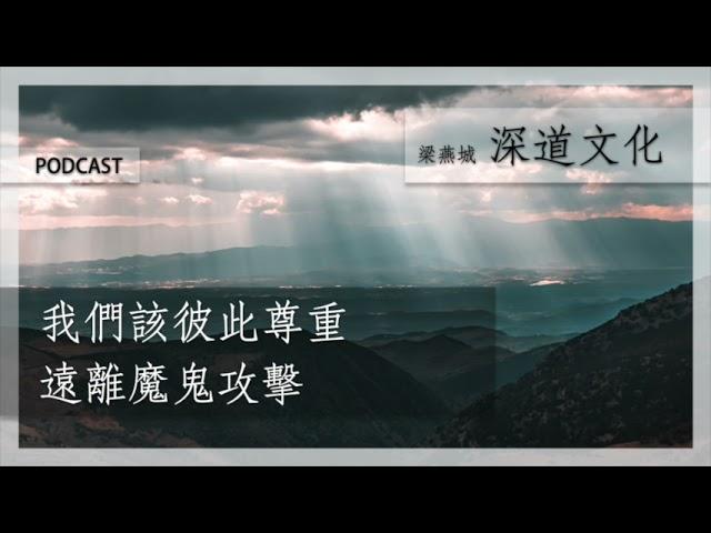 卸除憂慮從謙卑得力量|梁燕城|Podcast