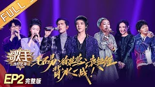 "[ENG SUB] Singer2020 EP2 Full: Hua Chenyu ""Bull Fighting"" Brings The Stage Atmosphere To The Climax"