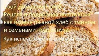 Как испечь вкусный черный хлеб из ржаной муки. Ржаной хлеб в духовке.