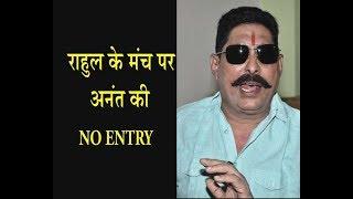अनंत सिंह के साथ मंच शेयर नहीं करेंगे राहुल गाँधी