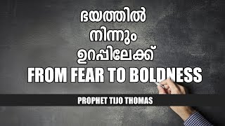 From fear to boldness |  English/malayalam christian message by prophet Tijo Thomas